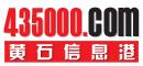 信息港 黄石综合型门户网站 www.435000.com